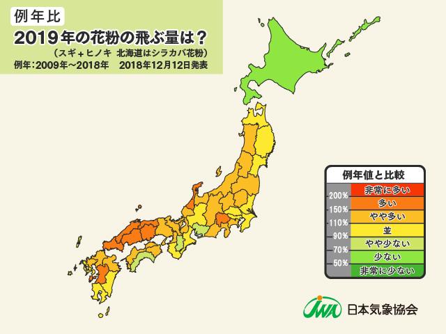 yosoku_reinenhi_181212_43.jpg