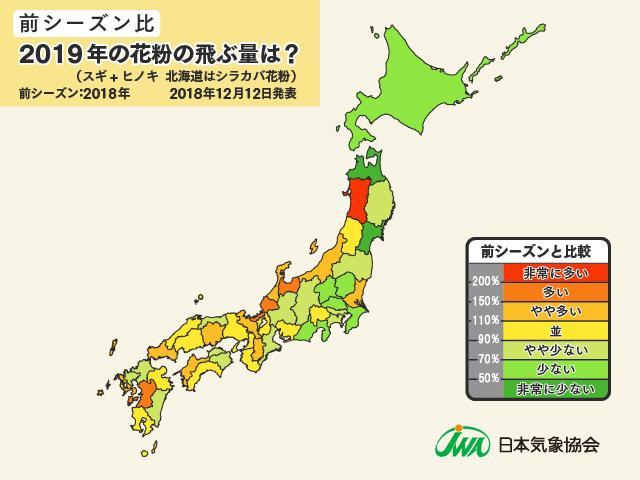yosoku_zenseason_181212_43.jpg
