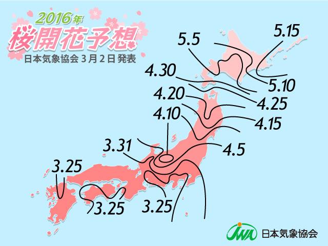 2016年 桜開花予想前線図