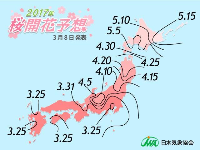 2017年 桜開花予想前線