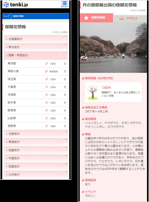 タブレット・スマートフォン版 画面イメージ
