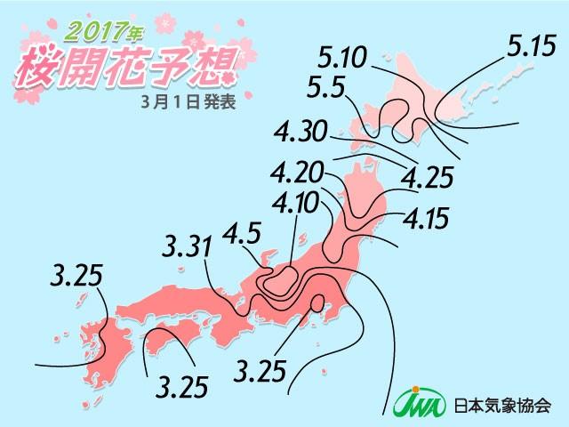 2017年 桜開花予想前線図