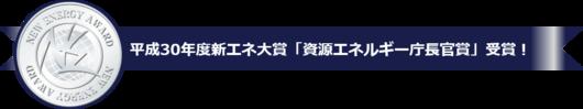 「資源エネルギー庁長官賞」受賞