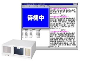 ラジオ用音声装置、および操作画面