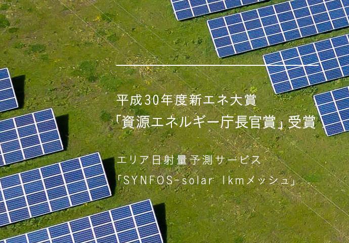 平成30年度新エネ大賞「資源エネルギー庁長官賞」受賞