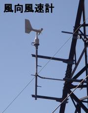 風向風速計