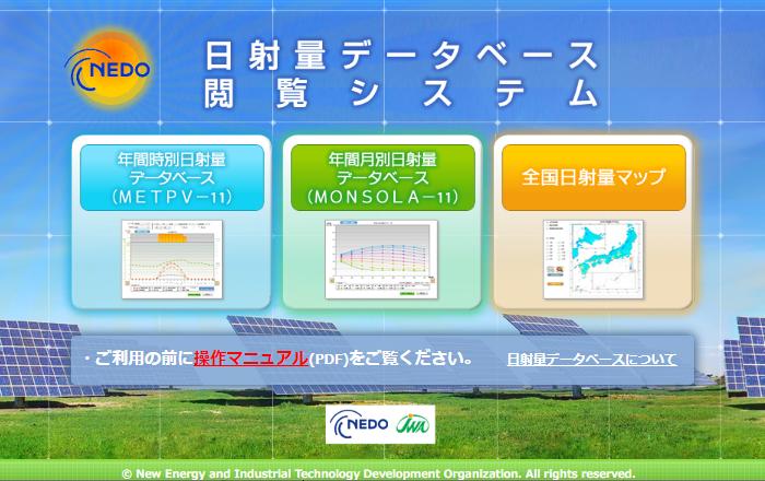NEDO日射量データベース閲覧システム