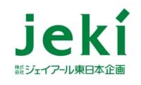 株式会社ジェイアール東日本企画