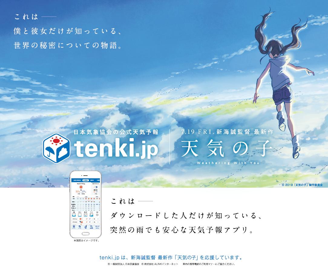 キービジュアルを起用した「tenki.jp」アプリ電車内広告イメージ