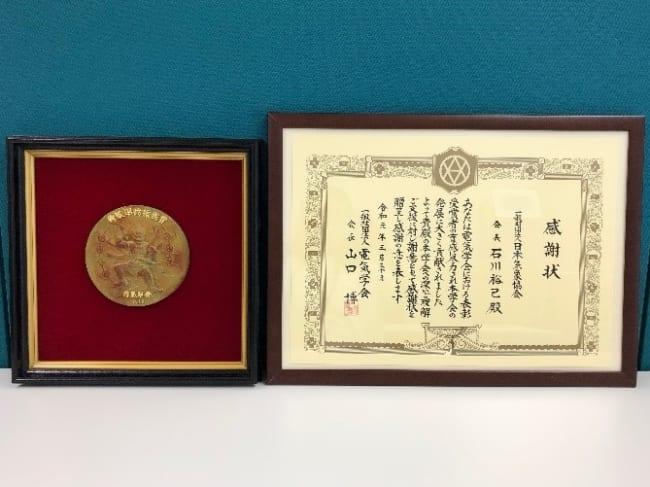 電気学術振興賞 進歩賞の感謝状および賞牌