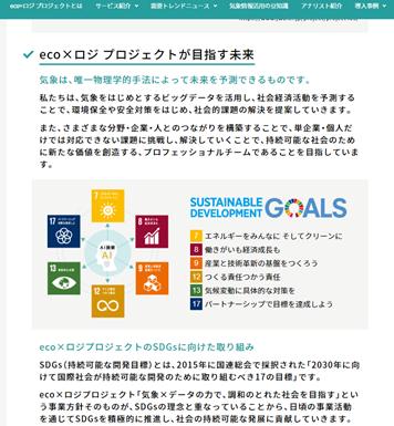 eco×ロジプロジェクト公式サイト