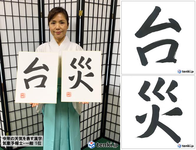 2019年 今年の天気を表す漢字