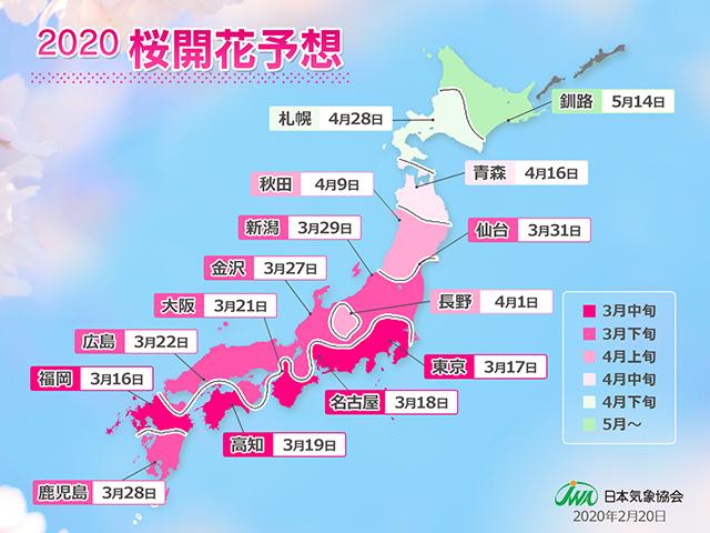 桜開花予想(第2回)