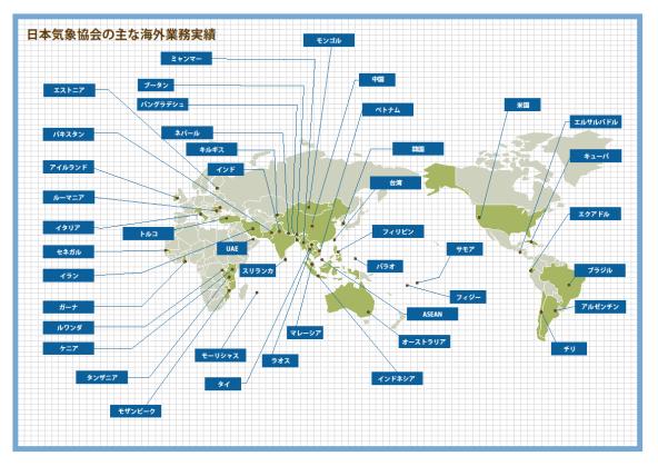 図4:日本気象協会がビジネス展開している海外の国と地域