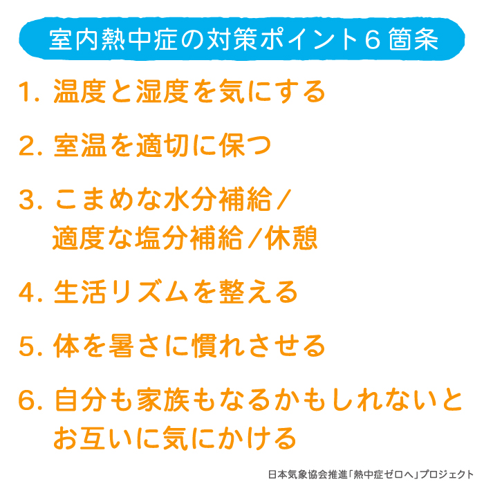 室内熱中症の対策ポイント6箇条