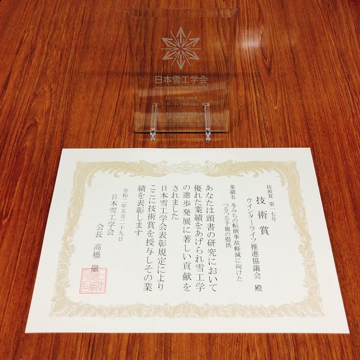 2019年度 日本雪工学会賞 技術賞の賞状とガラスのトロフィー