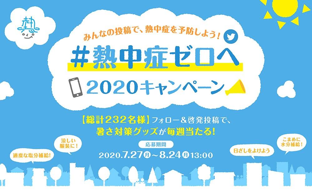 熱中症ゼロへ2020キャンペーン
