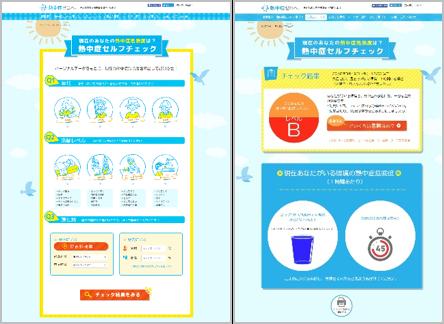 熱中症ゼロへ 「熱中症セルフチェック」の画面