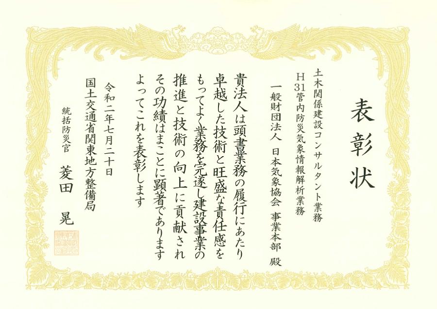 表彰状:優良業務表彰