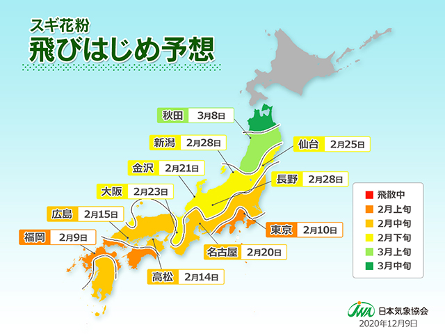 天気 日間 名古屋 10