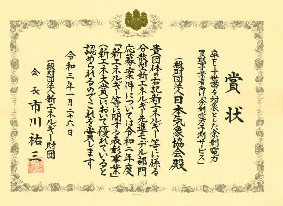 「新エネ大賞」新エネルギー財団会長賞 賞状