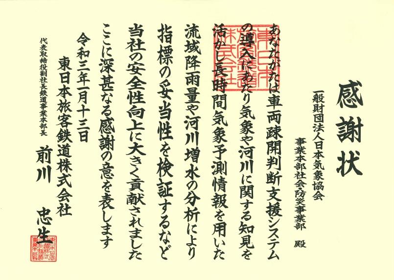 (左図)JR東日本様からの感謝状