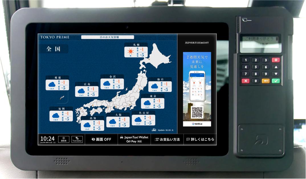 天気予報画面のイメージ