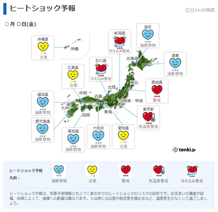 全国予報画面イメージ(日本気象協会の天気予報専門メディア「tenki.jp」)