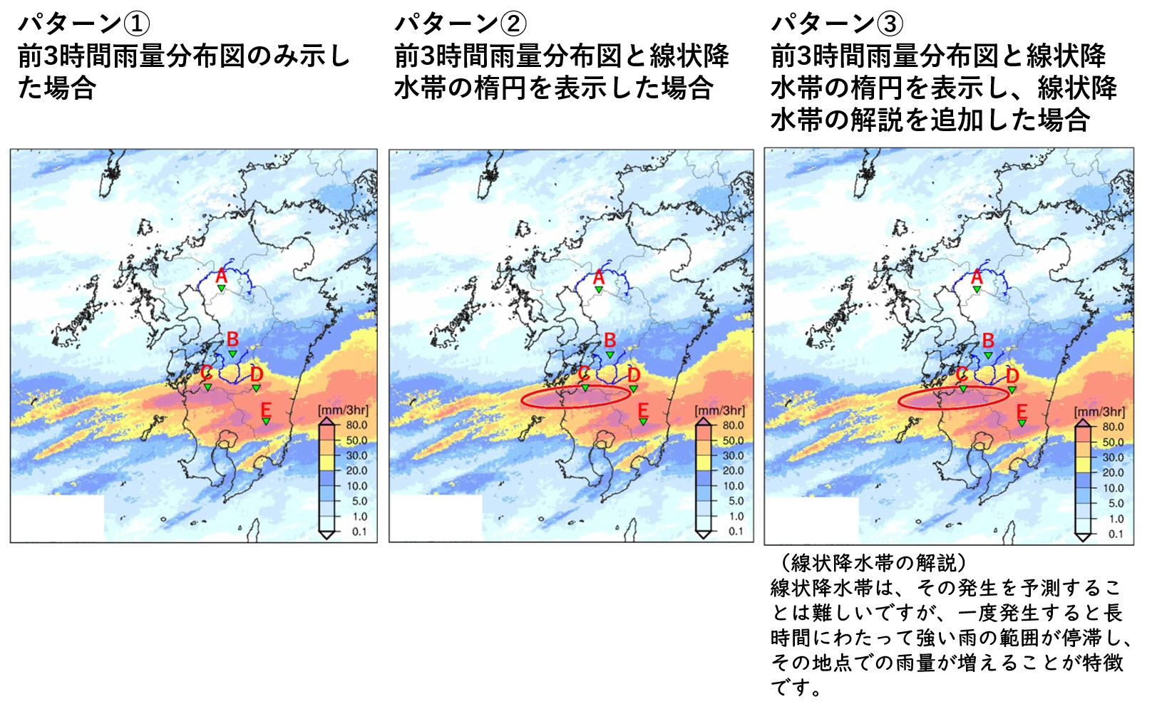図2 各グループに提示した雨量分布及び線状降水帯の発生を表す楕円を記した情報