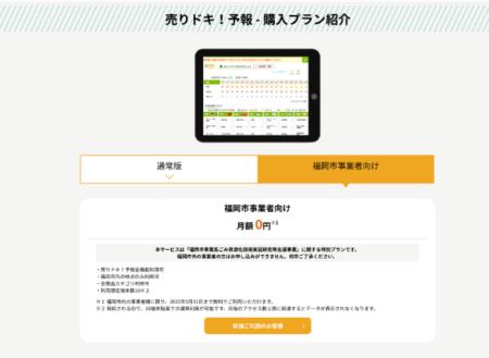 「売りドキ!予報」のオンライン決済プランイメージ