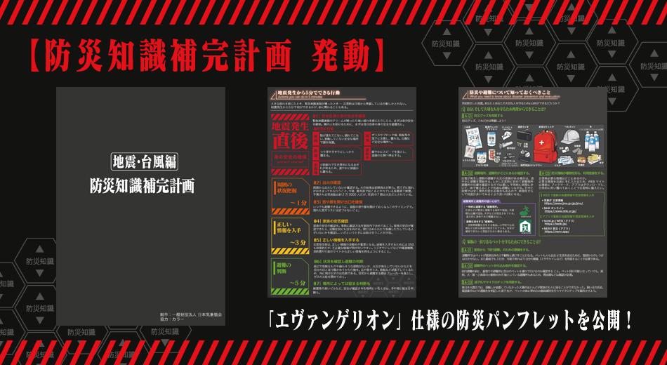 ③株式会社カラー様×JWA 『防災知識補完計画』