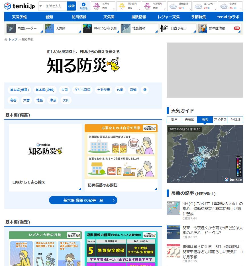 tenki.jp 知る防災コンテンツイメージ(PC)