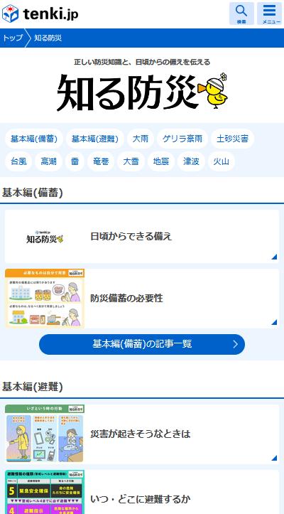 tenki.jp 知る防災コンテンツイメージ(スマートフォン)