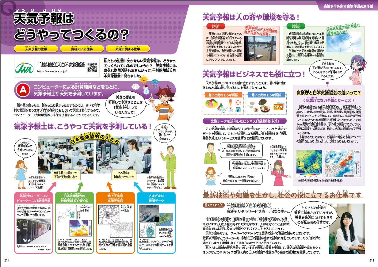 おしごと年鑑JWAページ