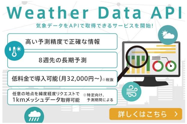 「Weather Data API」の特徴